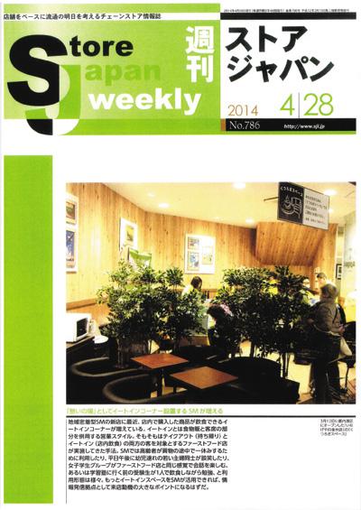ストアジャパン表紙2