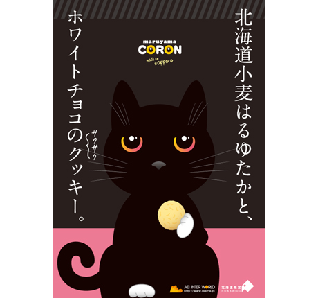 coron_3